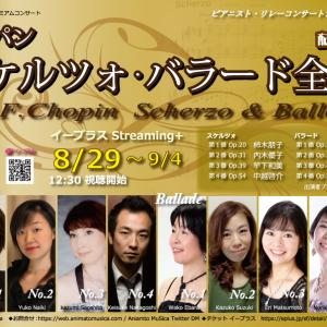 【配信コンサート】ショパン:スケルツォ・バラード全曲コンサートに出演します!