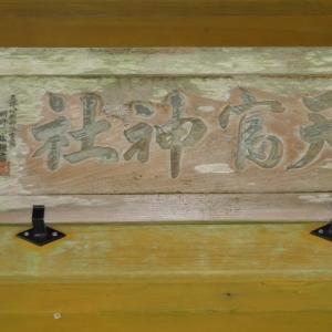 天富(あまとみ)神社