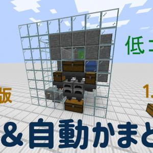 【マイクラ】<JE版1.14.4対応> 新型オリジナル 無限&自動かまど