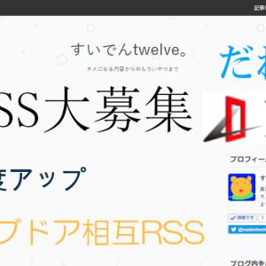 【募集】ライブドアの相互RSSを募集します