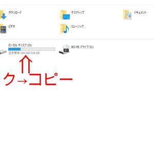 【Windows10】最も簡単なバックアップを取る方法
