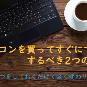 【Windows10】故障したの時のために今すぐすべきこと2個