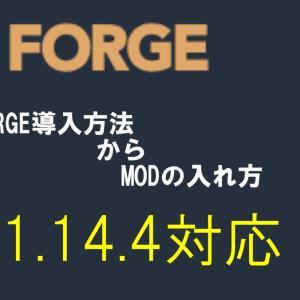 【FORGE】マイクラJEでMODを入れる方法{1.14.4対応}
