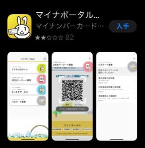 確定申告する方へ⇒マイナンバーカードとiPhoneでICカードリーダー無しで電子申請可能だよ
