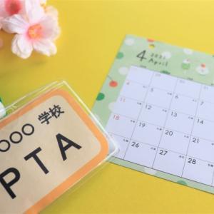 4月に子供の学校で「懇談会」があるということは・・・PTAの役員決めですね!