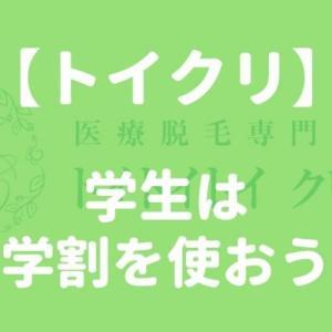 【トイクリ】学生はトイトイトイクリニックで学割使うべし!