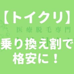 【トイクリ】トイトイトイクリニックで乗り換え割を使おう!