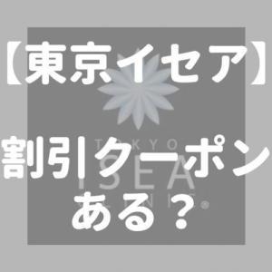 東京イセアクリニックに割引クーポンはある?