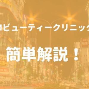 【激安】Mビューティークリニック公式サイト情報を簡単解説!