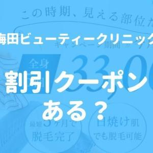 梅田ビューティークリニックに割引クーポンやキャンペーンはある?