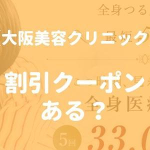 大阪美容クリニックに割引クーポンやキャンペーンはある?
