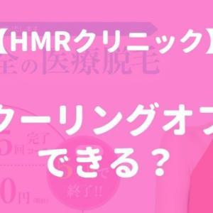 【返金】HMRクリニックはクーリングオフができる?