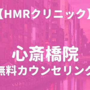 HMRクリニック心斎橋院の無料カウンセリング予約方法
