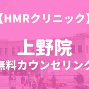 HMRクリニック上野院の無料カウンセリング予約方法