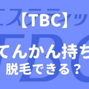 【てんかん持ち】エステティックTBCで脱毛できる?