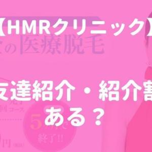 【必見】HMRクリニックに友達紹介制度・紹介割はある?