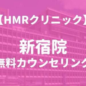 HMRクリニック新宿院の無料カウンセリング予約方法
