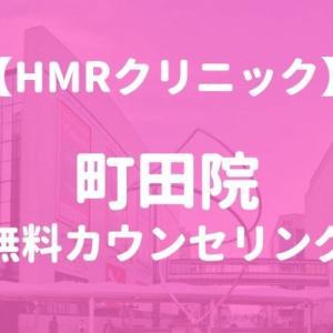HMRクリニック町田院の無料カウンセリング予約方法