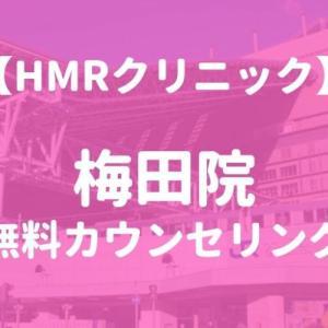 HMRクリニック梅田院の無料カウンセリング予約方法