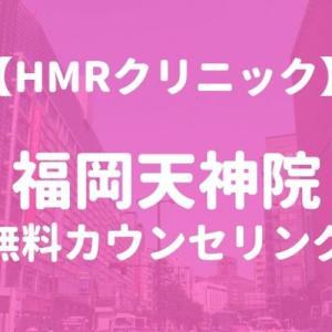 HMRクリニック福岡天神院の無料カウンセリング予約方法