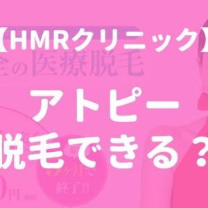 【HMRクリニック】アトピーでも脱毛できる?