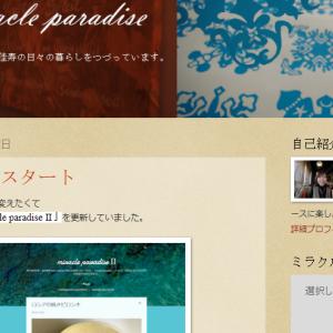 ブログアドレス変更します☆☆☆