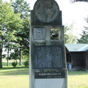 道の駅「マオイの丘」の記念碑「松浦武四郎紀行足跡之碑」。長沼町で発見した歴史ロマン