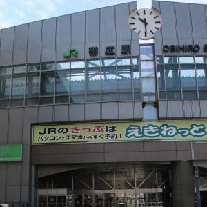 帯広-札幌間の都市間バス「帯広特急ニュースター号」誕生。10月29日からキャンペーン料金