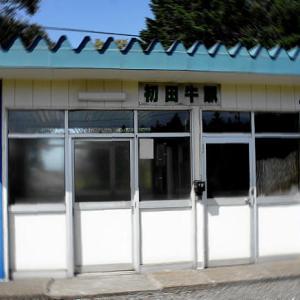 廃止になった初田牛駅(花咲線)の記念看板とその歴史