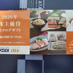 KDDIから株主優待カタログギフト到着
