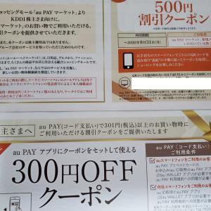 KDDIから株主限定クーポン500円割引、300円OFFが到着