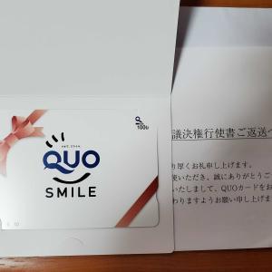 【お礼】サムティからクオカード1,000円到着【隠れ優待?】