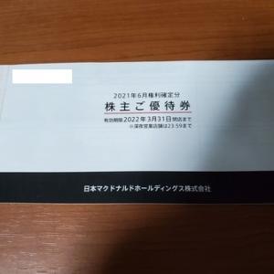 日本マクドナルドホールディングスから株主優待券到着