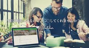 【Matcher(マッチャー)】OB訪問アプリを使ってみた(社会人側)