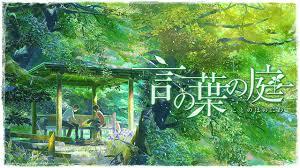 【言の葉の庭】雨の日に観たくなる映画