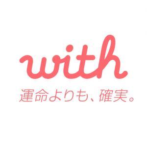 【with】マッチングアプリ 1ヶ月チャレンジ