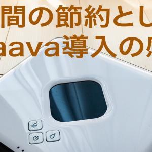 掃除時間の節約に買ったもの:床拭きロボット Braava 390