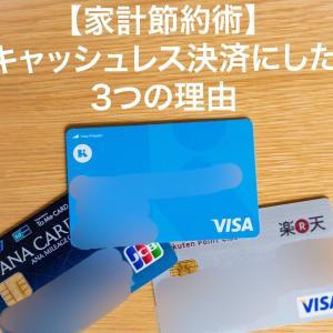 【家計節約術】支払いをキャッシュレス決済にした3つの理由