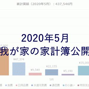 【家計簿公開】夫婦2人暮らしの節約家計簿(2020年5月)