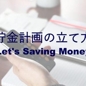 貯金目標を立てて節約を始めるときに注意したい【2つの手順】