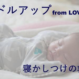 スワドルアップ(LOVE TREE)は赤ちゃんを寝かしつける時の救世主だった