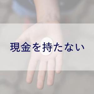 なるべく現金を持たない暮らし シンプルライフな暮らし作り vol.6