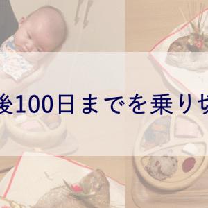 生後100日までに役立った寝かしつけアイテム3つ シンプルライフな子育て術 vol.4