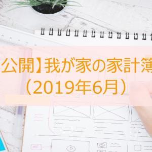 【公開】我が家の家計実績(2019年6月)