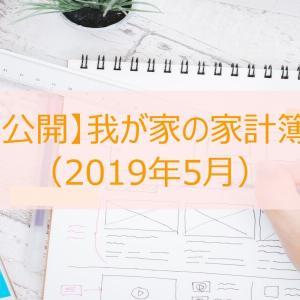 【公開】我が家の家計実績(2019年5月)