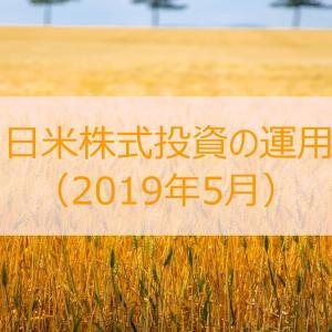 【株式投資】日米株式投資の運用実績を公開(2019年5月)