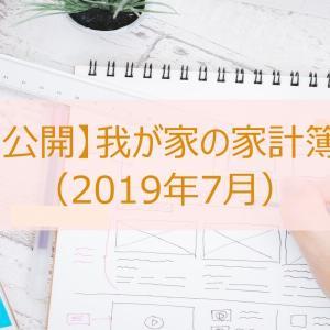 【公開】我が家の家計実績(2019年7月)