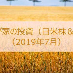 【公開】我が家の投資(日米株式&FX投資)実績(2019年7月)
