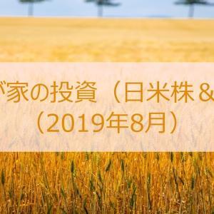【公開】我が家の投資(日米株式&FX投資)実績(2019年8月)