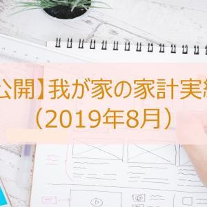 【公開】我が家の家計実績(2019年8月)